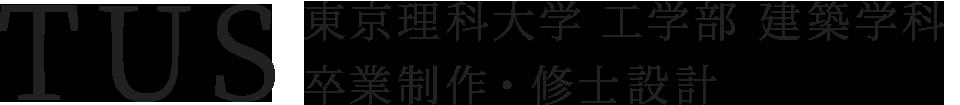 TUS 東京理科大学 工学部 建築学科 卒業制作・修士設計