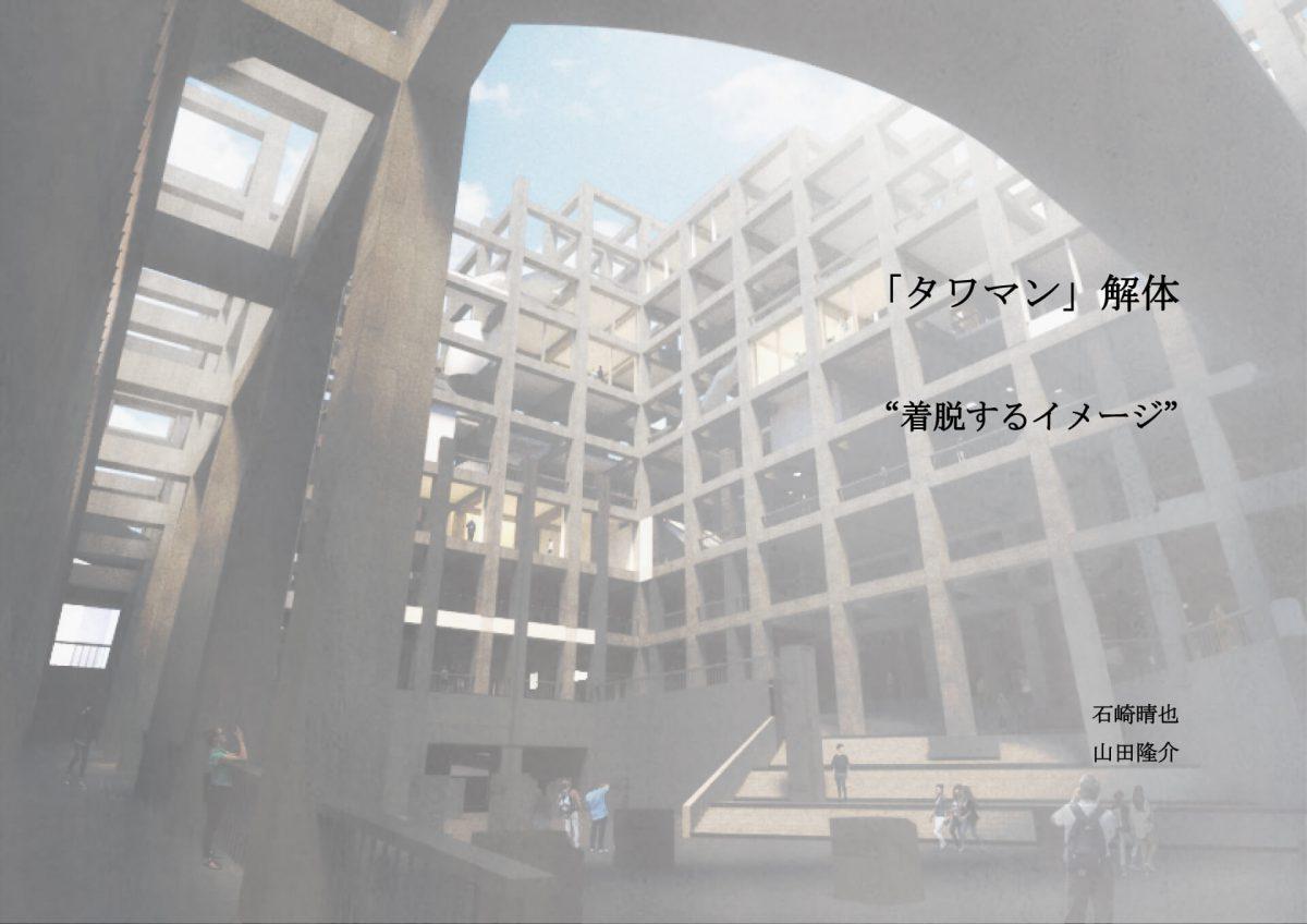 """""""タワマン"""" 解体 -着脱するイメージ--1"""