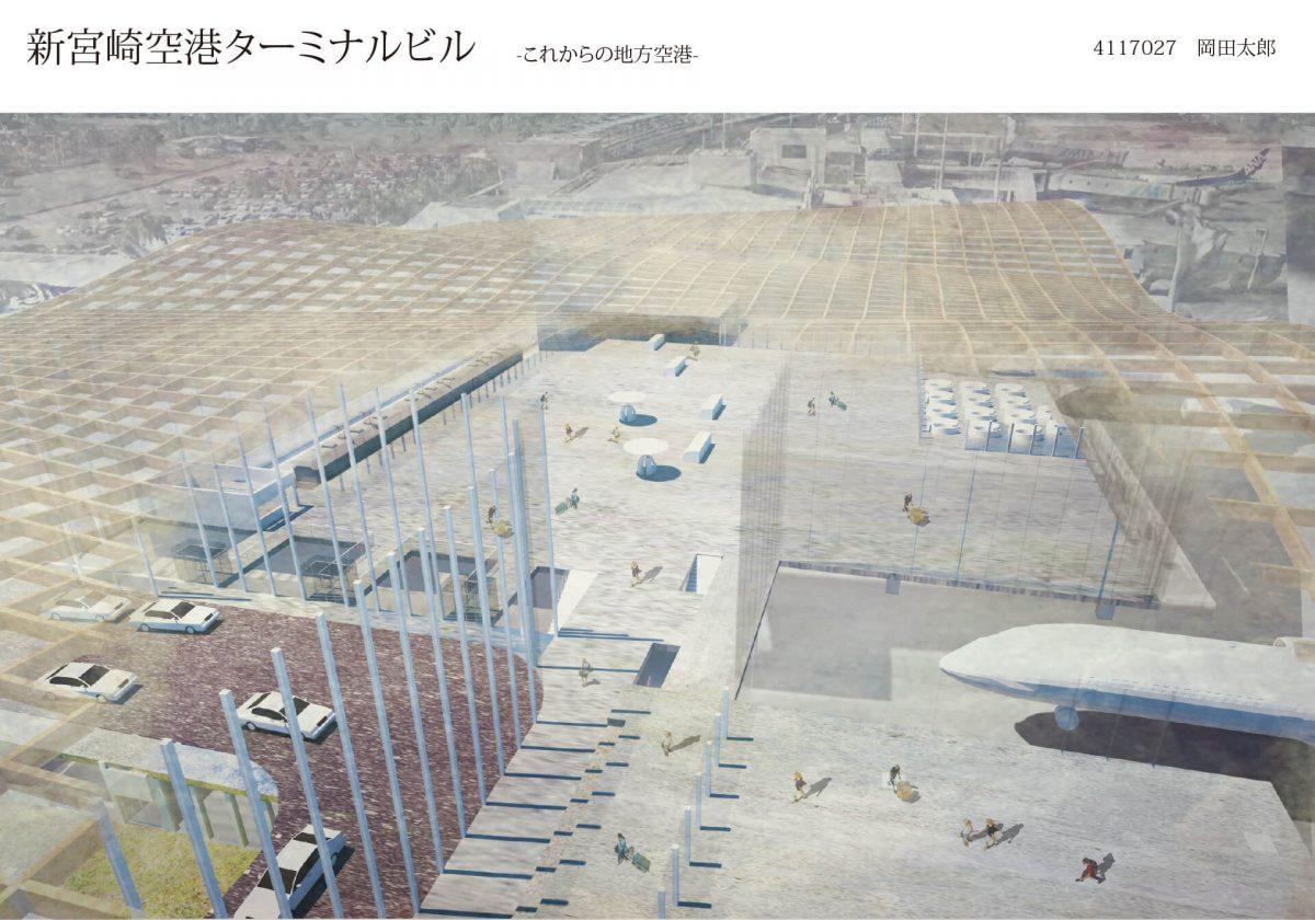 新宮崎空港ターミナルビル -これからの地方空港--1