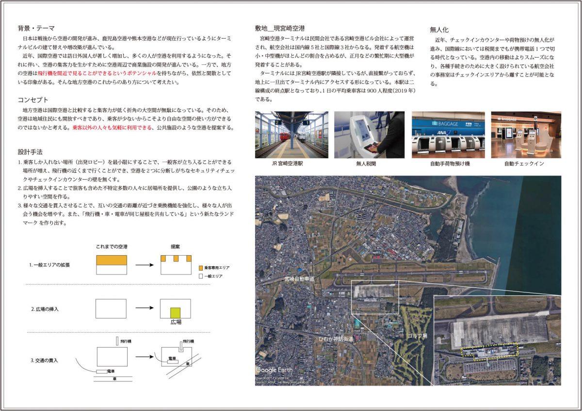新宮崎空港ターミナルビル -これからの地方空港--2