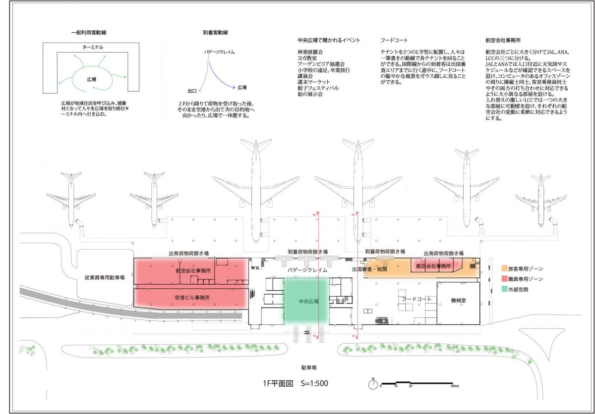 新宮崎空港ターミナルビル -これからの地方空港--4