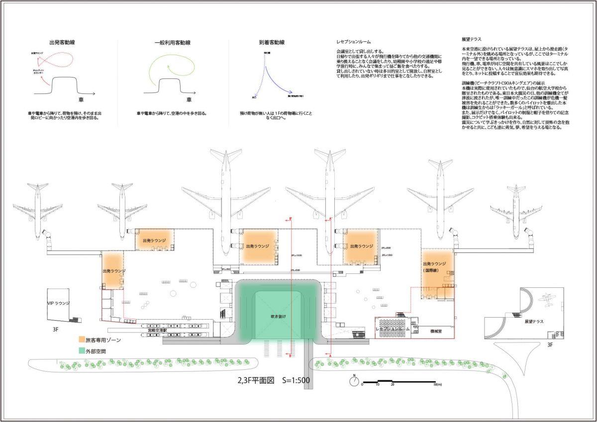 新宮崎空港ターミナルビル -これからの地方空港--6