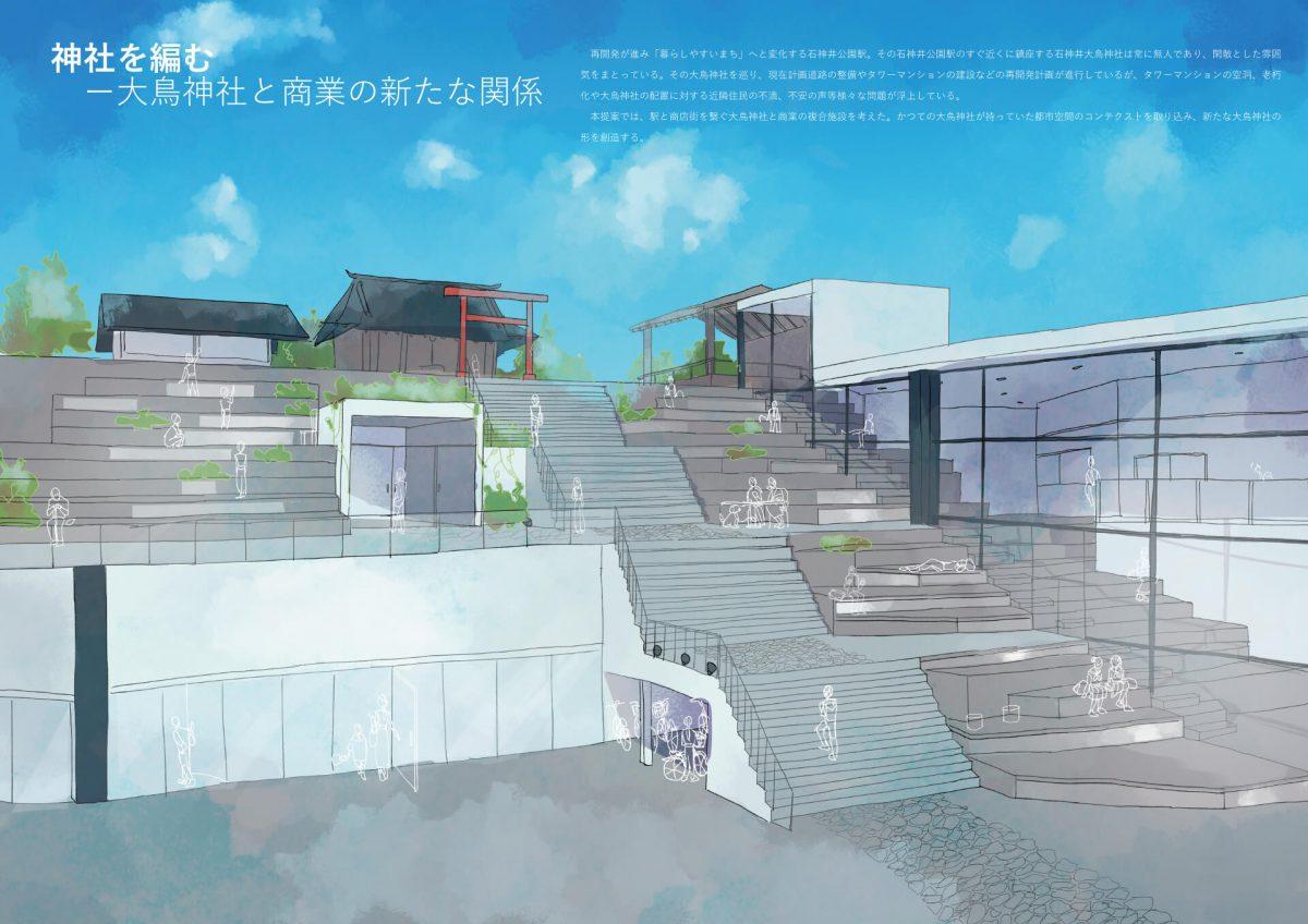 神社を編む -大鳥神社と商業の新たな関係--1