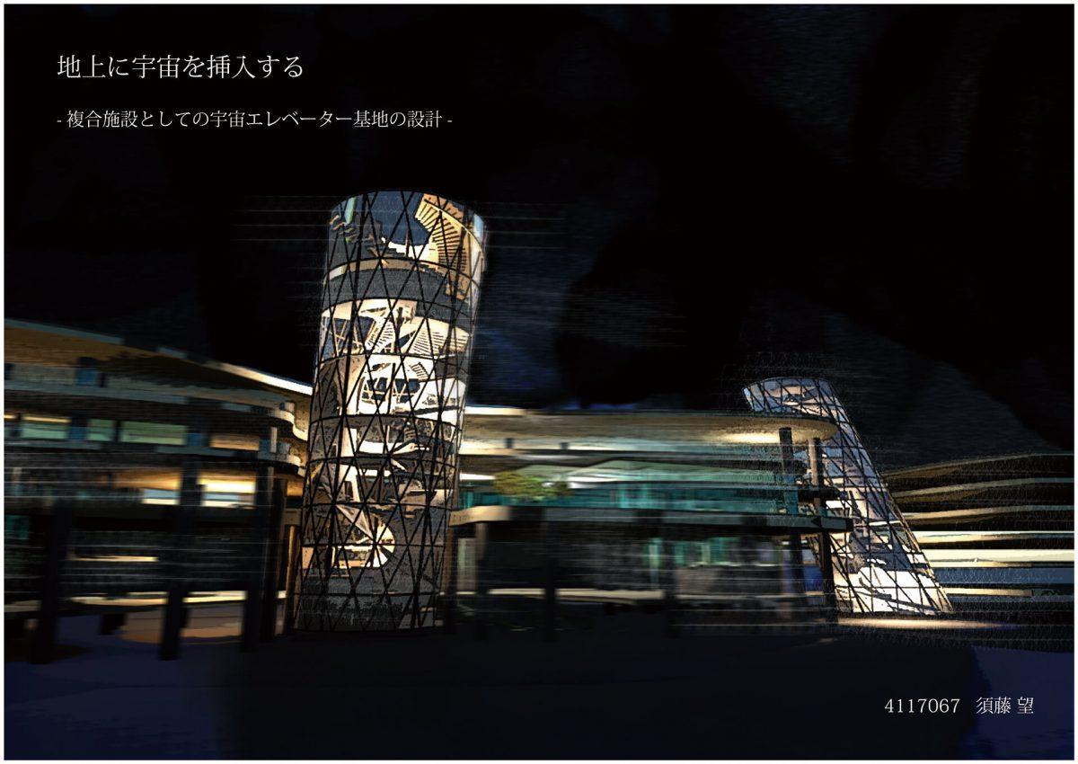 地上に宇宙を挿入する -複合施設としての宇宙エレベーター基地の設計--1