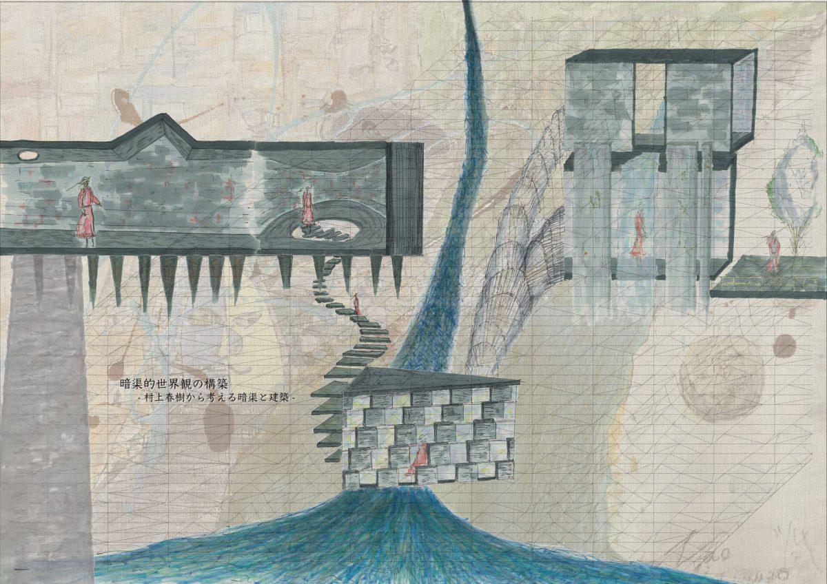 暗渠的世界観の構築-村上春樹作品から考える暗渠と建築-1