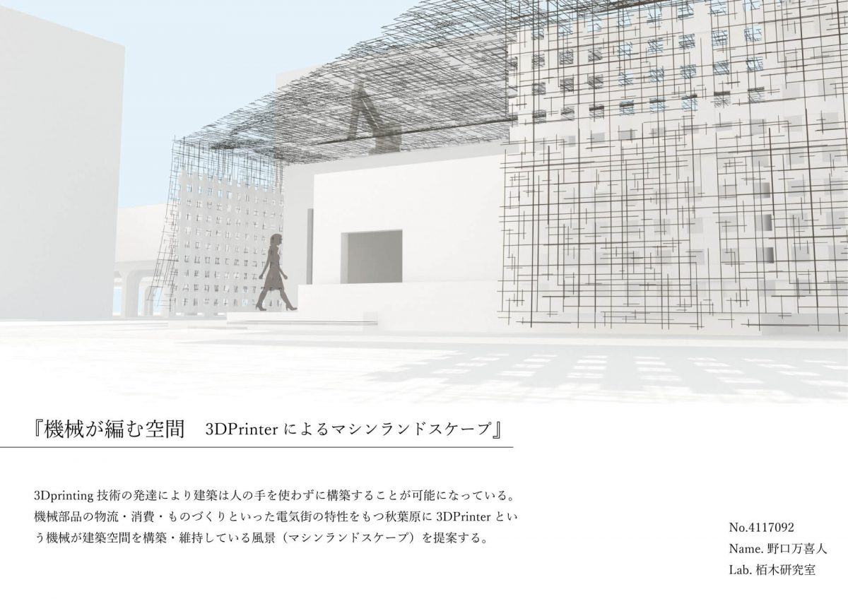 機械が編む空間 -3Dプリンターによるマシンランドスケープ--1