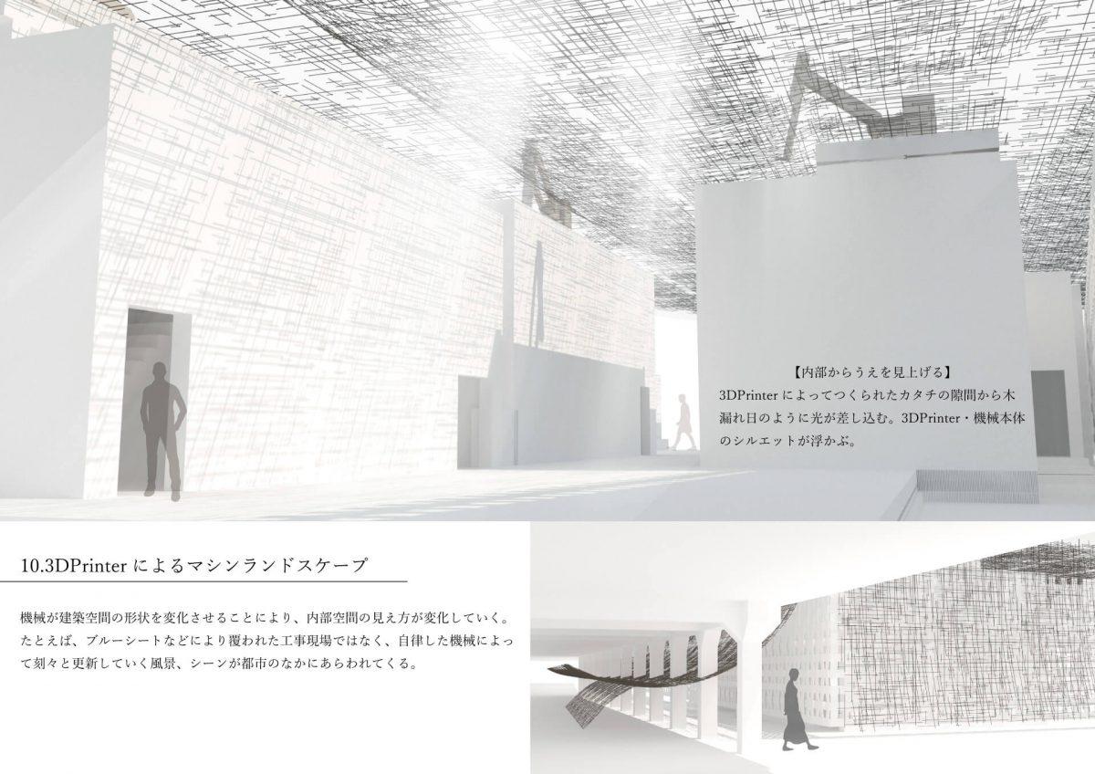 機械が編む空間 -3Dプリンターによるマシンランドスケープ--10