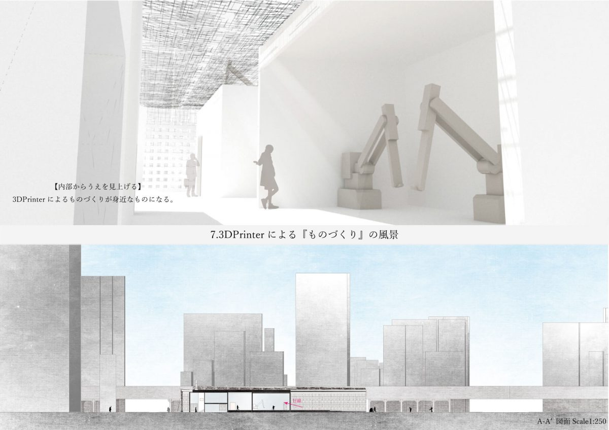 機械が編む空間 -3Dプリンターによるマシンランドスケープ--7