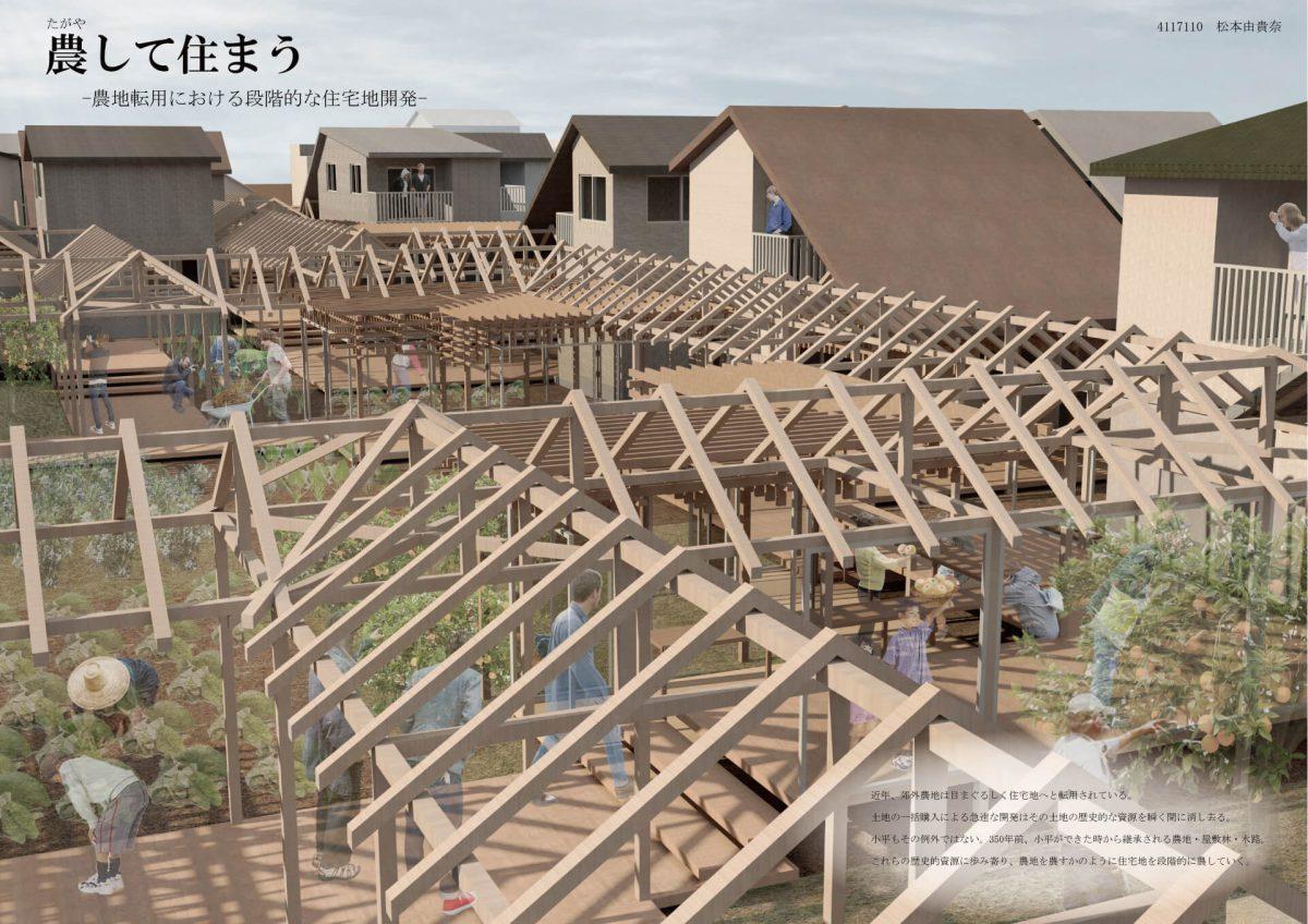 農して住まう -農地転用における段階的な住宅地開発--1