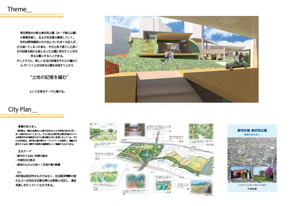 土地の記憶を編む -長期公園開発の見直しと模索--2
