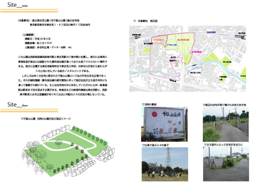 土地の記憶を編む -長期公園開発の見直しと模索--3