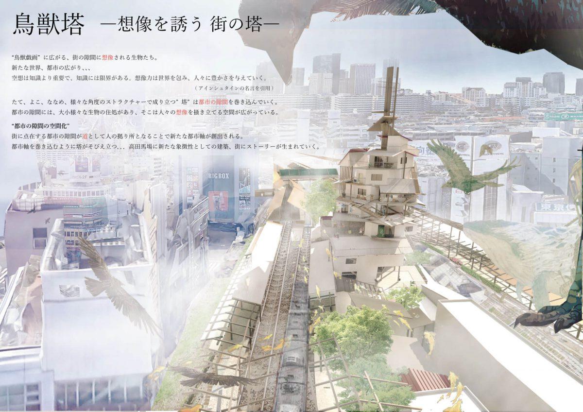 鳥獣塔 -想像を誘う 街の塔--1