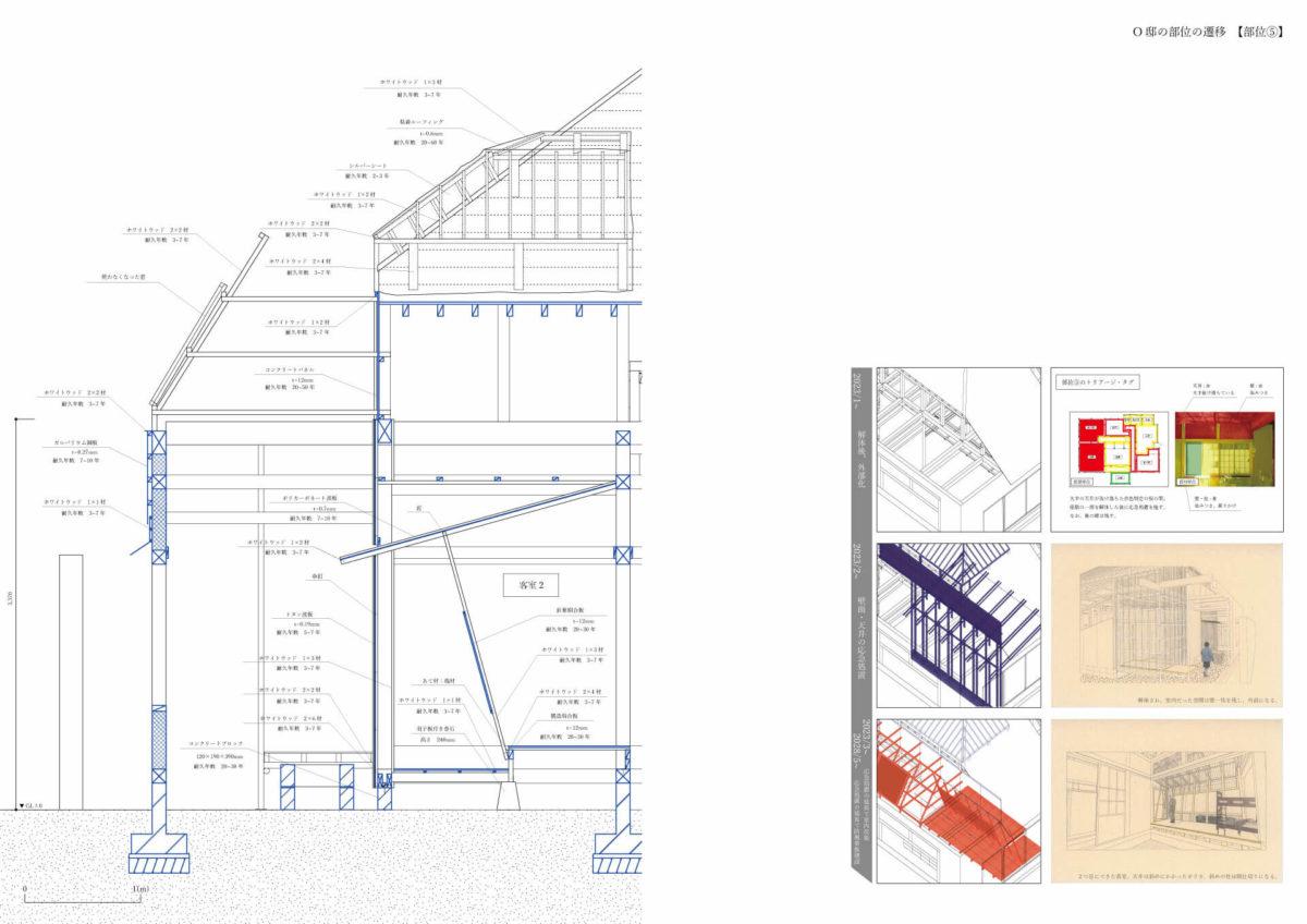 建築治癒論-10