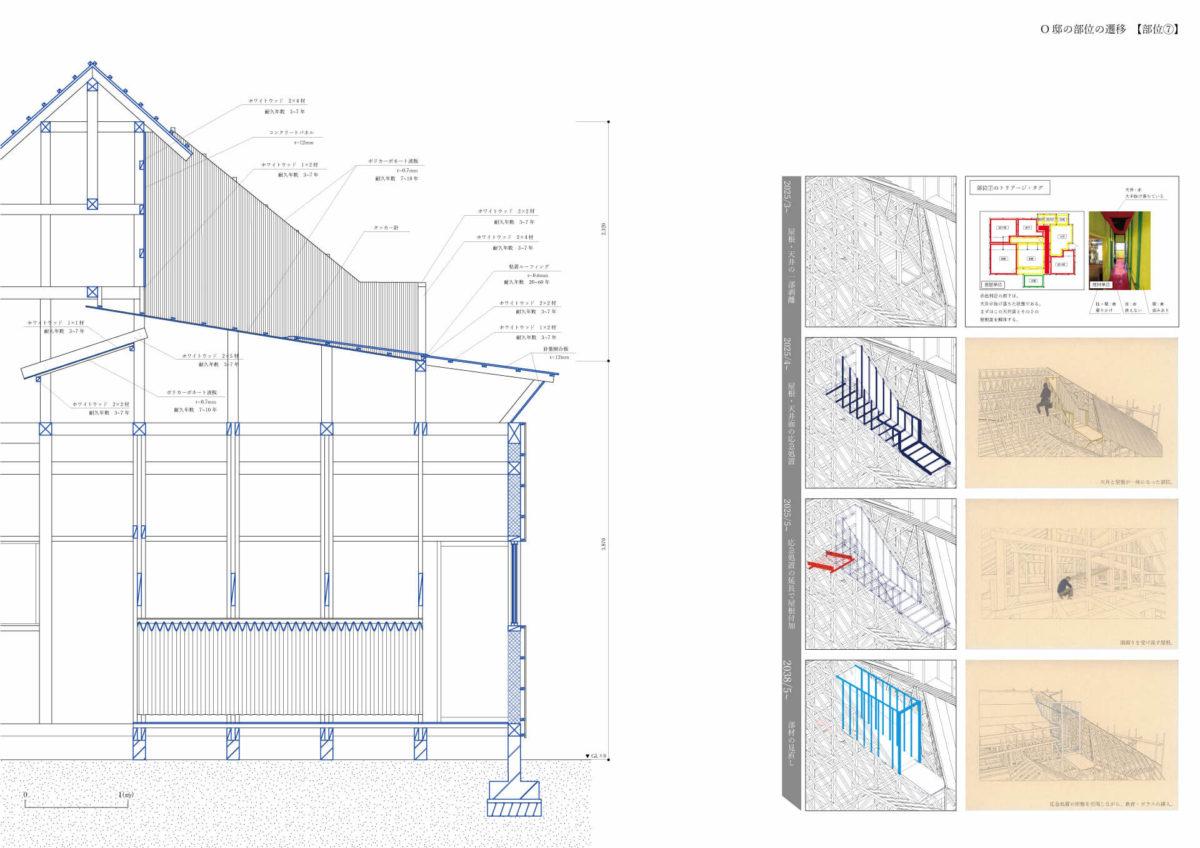 建築治癒論-11