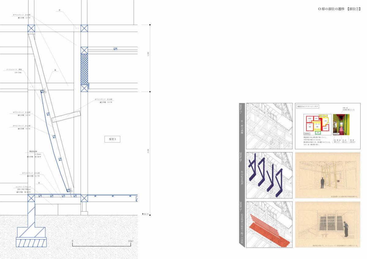 建築治癒論-12