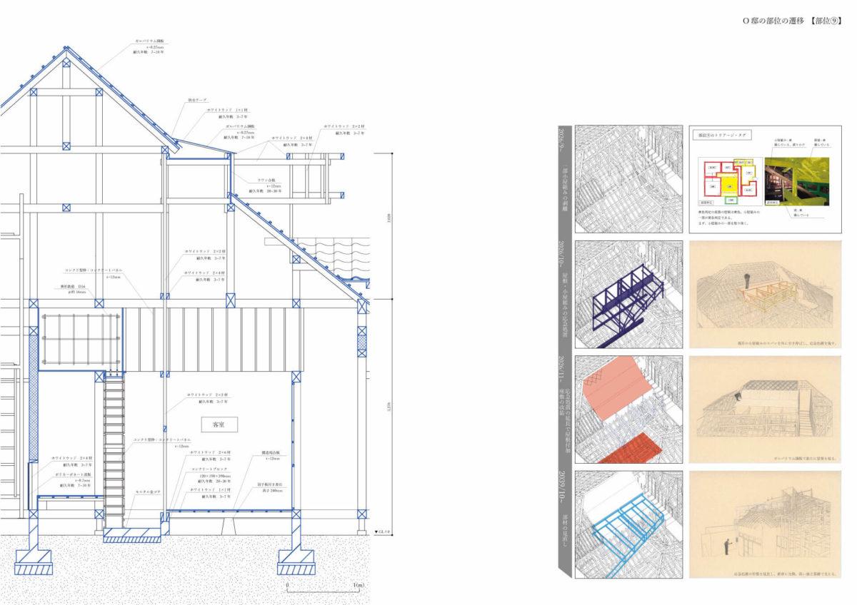 建築治癒論-13