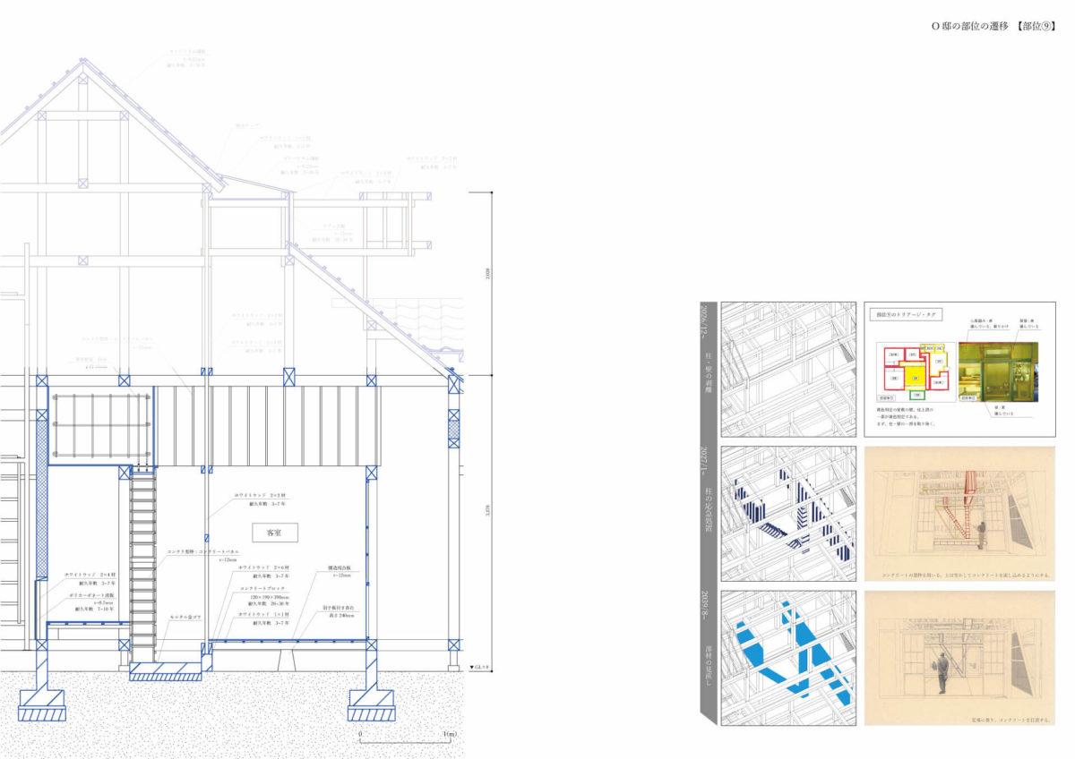 建築治癒論-14