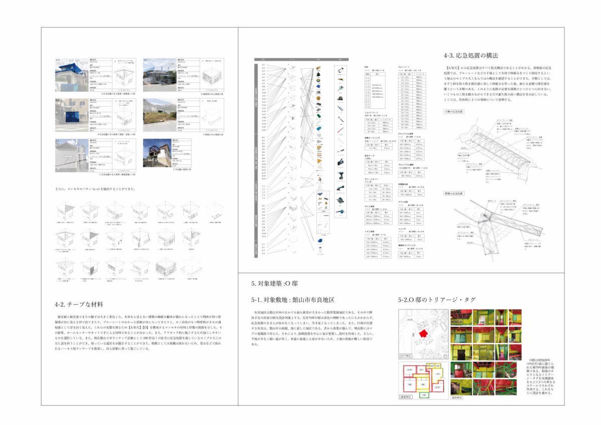 建築治癒論-3