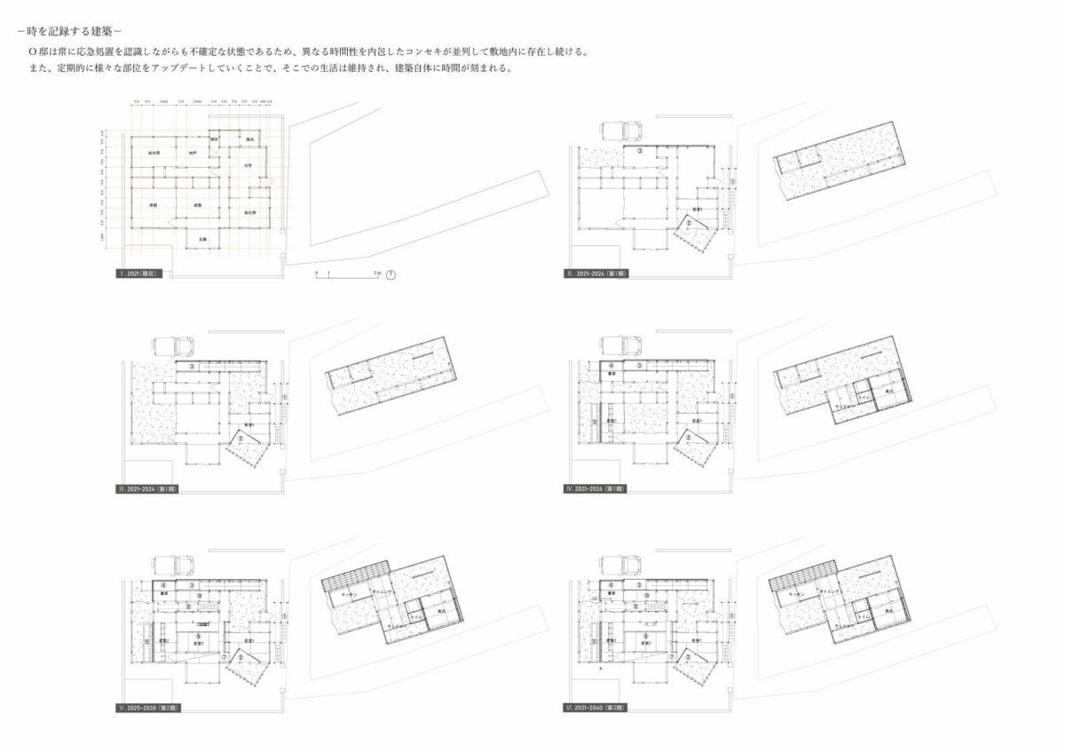 建築治癒論-7