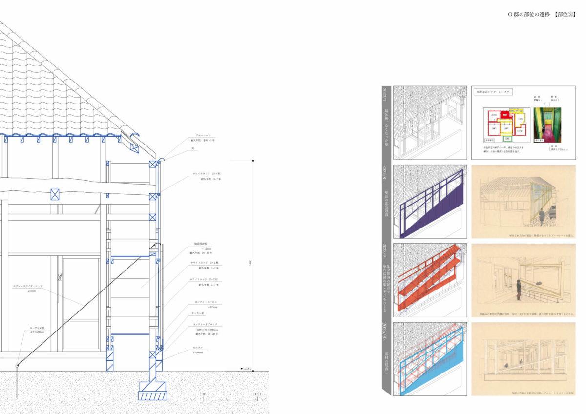 建築治癒論-9