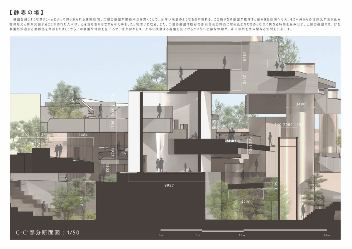 """地勢と時層の特異性から創出する建築 -赤羽台地の建築と""""基盤""""を応用した設計手法--10"""