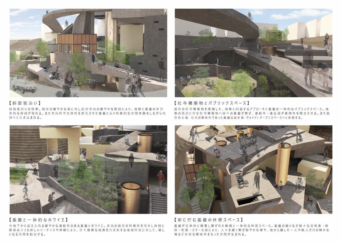 """地勢と時層の特異性から創出する建築 -赤羽台地の建築と""""基盤""""を応用した設計手法--11"""