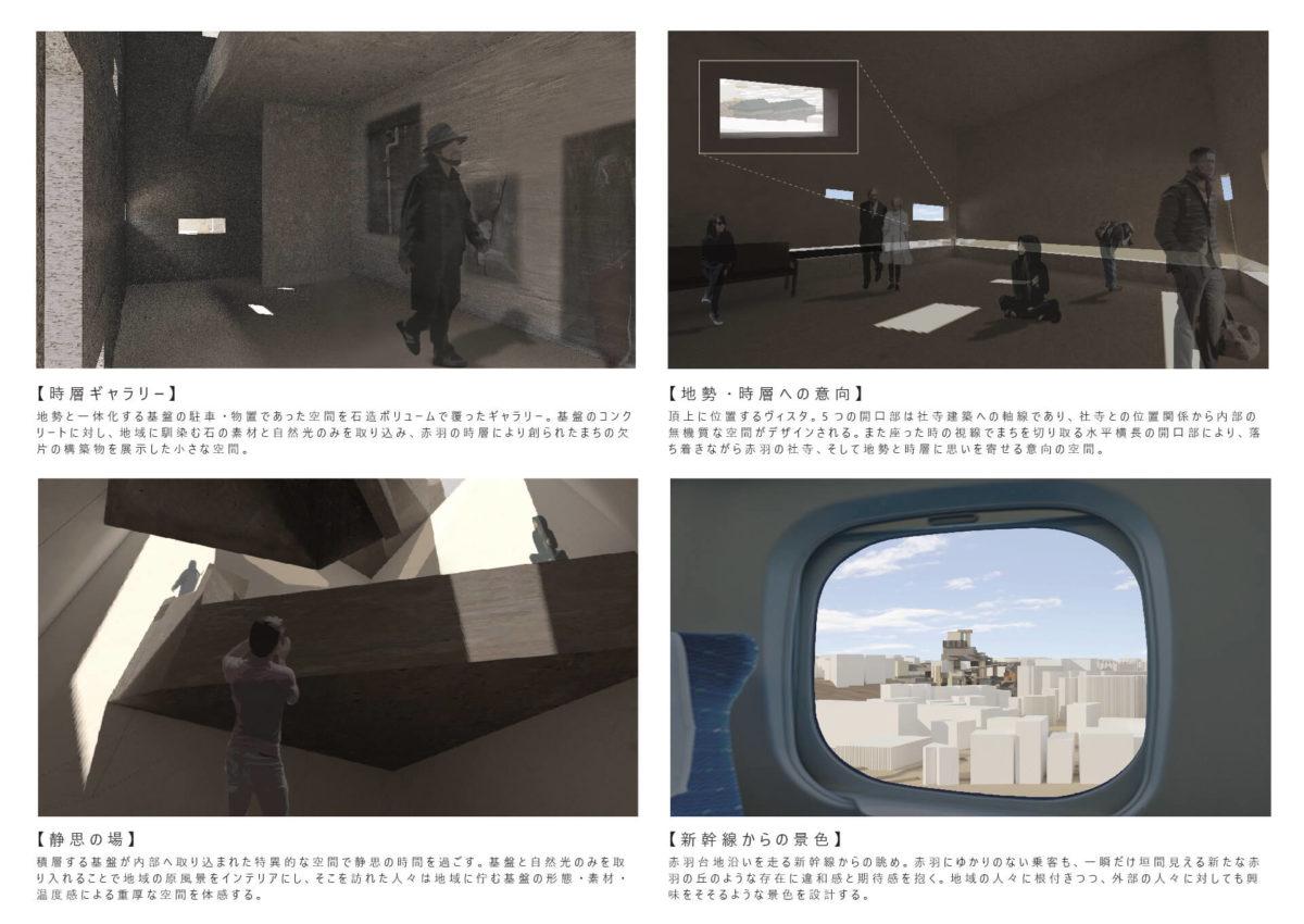"""地勢と時層の特異性から創出する建築 -赤羽台地の建築と""""基盤""""を応用した設計手法--12"""