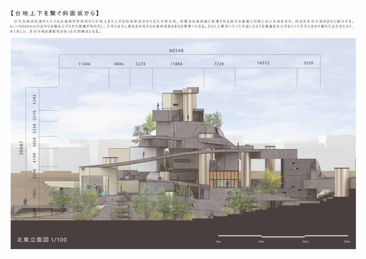 """地勢と時層の特異性から創出する建築 -赤羽台地の建築と""""基盤""""を応用した設計手法--8"""