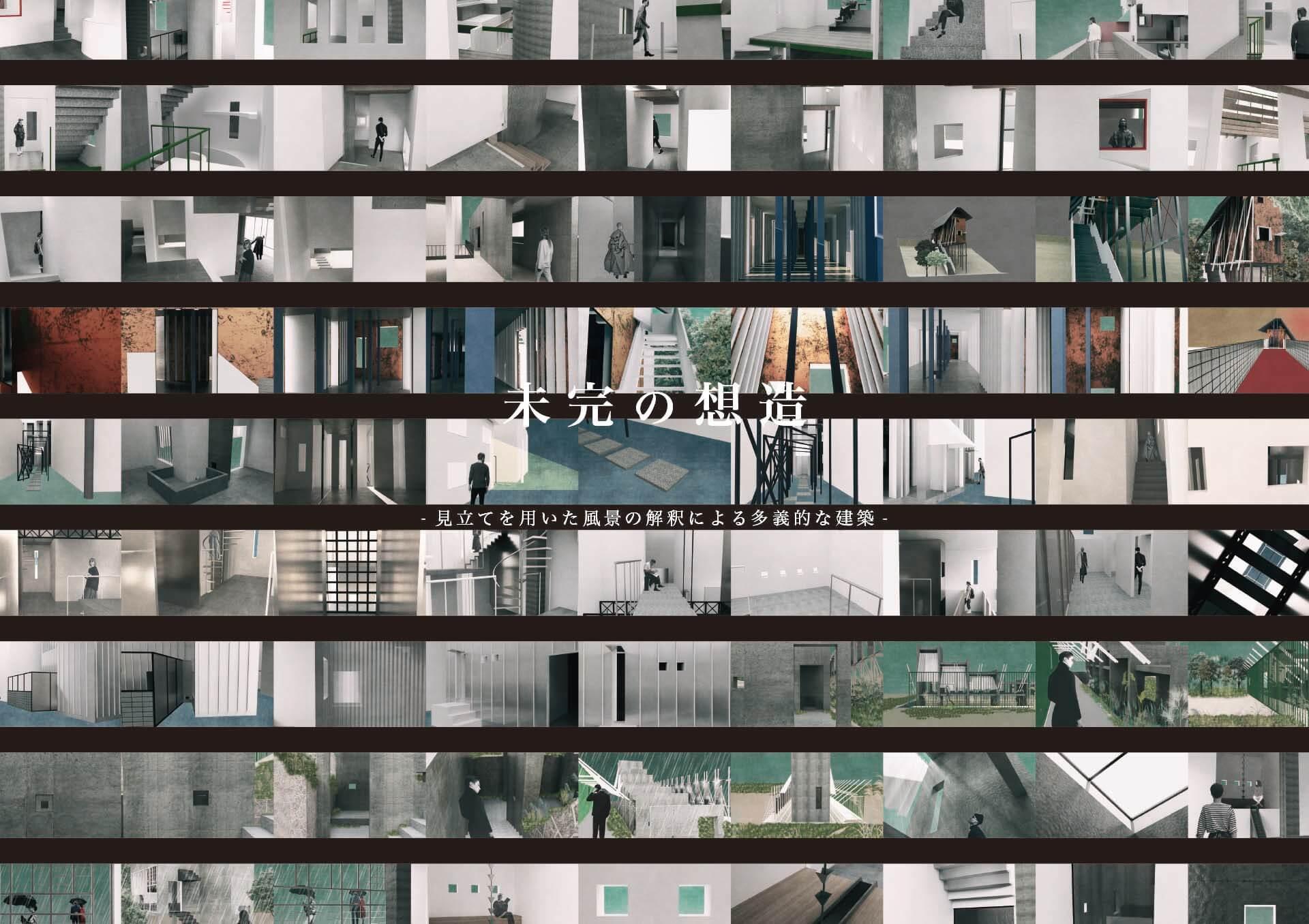 未完の想造 -見立てを用いた風景の解釈による多義的な建築--1