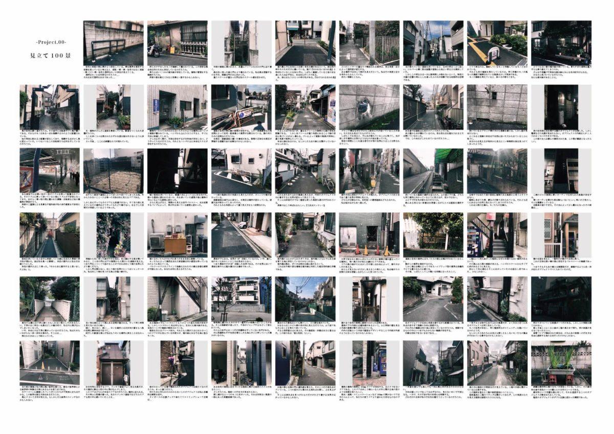 未完の想造 -見立てを用いた風景の解釈による多義的な建築--5