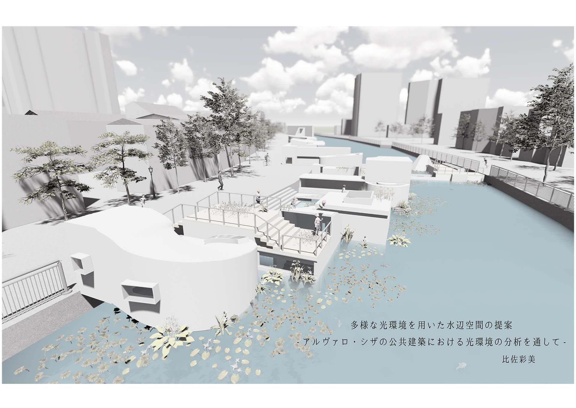 多様な光環境を用いた水辺空間の提案 -アルヴァロ・シザの公共建築における光環境の分析を通して--1
