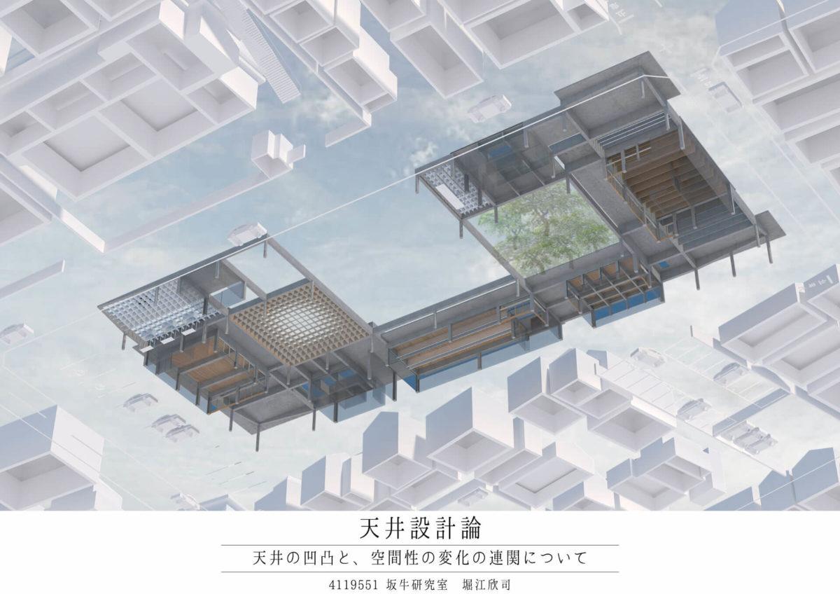 天井設計論 -天井の凹凸と、空間性の変化の連関について--1