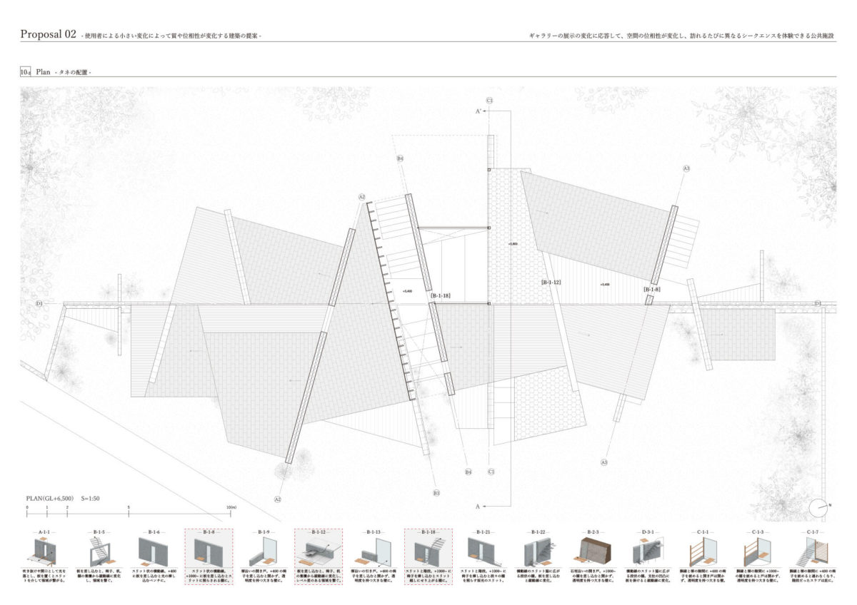 人為的変化の様式 -使用者によって変化する「タネ」と建築の提案--12