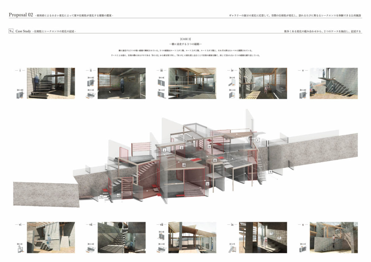 人為的変化の様式 -使用者によって変化する「タネ」と建築の提案--15